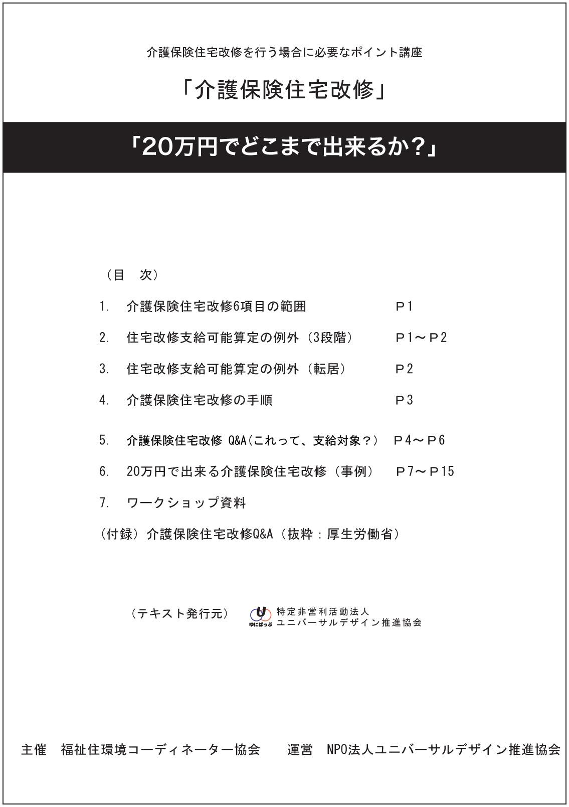 介護テキスト表紙.jpg